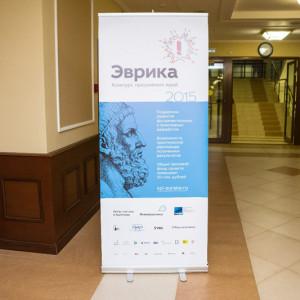 Рекламный баннер мероприятия
