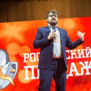 Илья Балахнин выступает на сцене Российского Форума Продаж