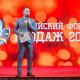 Алексей Манихин на сцене Российского Форума Продаж 2016