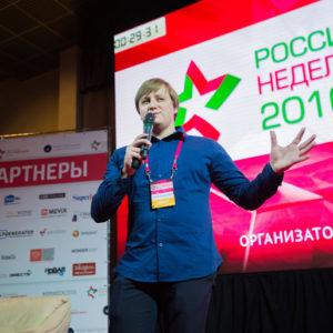 Антон Петроченков на сцене Российской Недели Маркетинга