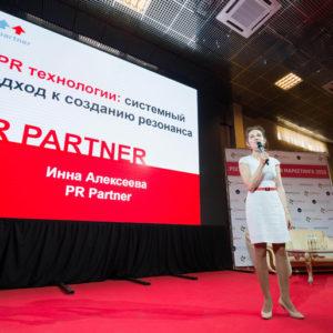 Инна Алексеева PR Partner на сцене Российской Недели Маркетинга
