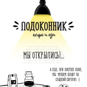 Флаер об открытии кофейни 105х148 mm Подоконник