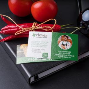 карта с промокодом, визитка, визитная карточка, Business card, скидочная карта, пример визитки