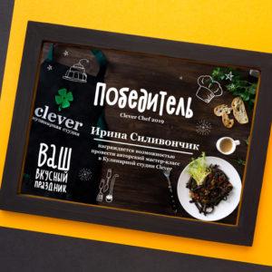 диплом победителя кулинарного конкурса Clever Chef