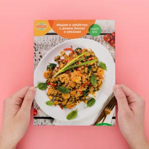 Буклет А4 для сети магазинов Globus с рецептом приготовления
