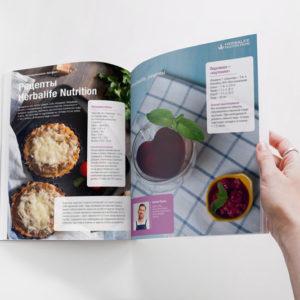 книга рецептов Herbalife Nutrition