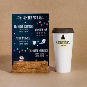 настольное меню кофейни А5 / menu holder