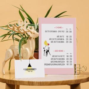 дизайн настольного меню А5 для кофейни и визитка
