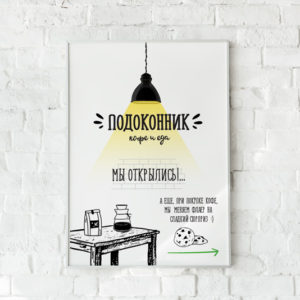 настенный плакат об открытии кафе Подоконник