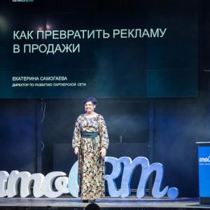 Екатерина Самогаева AmoCRM на конференции Траффик
